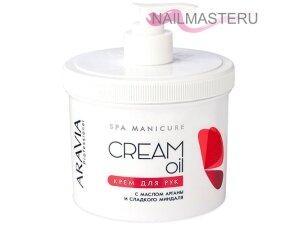 Крем для рук Cream Oil с маслом арганы и сладкого миндаля, ARAVIA Professional (550 мл)