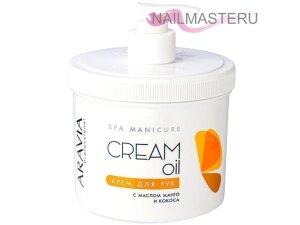 Крем для рук Cream Oil с маслом кокоса и манго, ARAVIA Professional (550 мл)