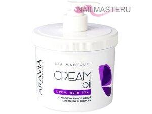 Крем для рук Cream Oil с маслом виноградной косточки и жожоба, ARAVIA Professional (550 мл)