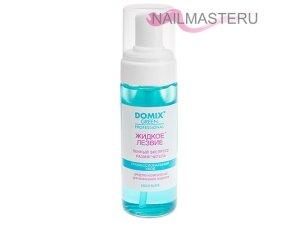 Жидкое лезвие (пенка) Domix (200мл)