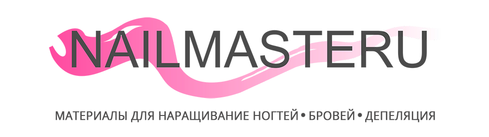 NAILMASTERU интернет-магазин материалов и товаров для наращивания ногтей, ресниц и волос, восковой депиляции и шугаринга